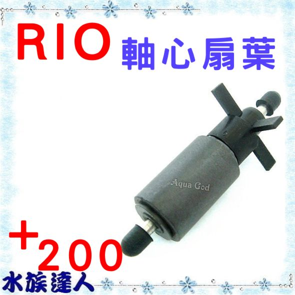 推薦【水族達人】【零件】台灣製造Rio《+200型 沉水馬達 專用 軸心扇葉 》
