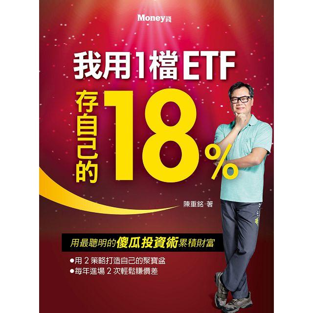 【預購】我用1檔ETF存自己的18% 1