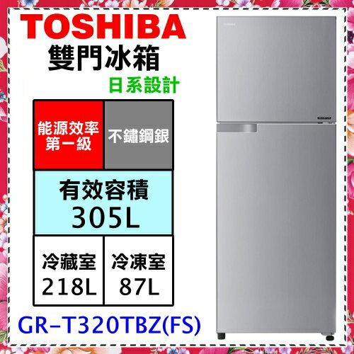 ~TOSHIBA東芝~305L雙門1級省電變頻冰箱~GR~T320TBZ^(FS^)~含運