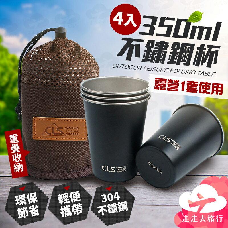 4件套304不鏽鋼杯 贈收納袋 野營杯 登山水杯 咖啡杯 野餐燒烤【EG655】99750走走去旅行 0