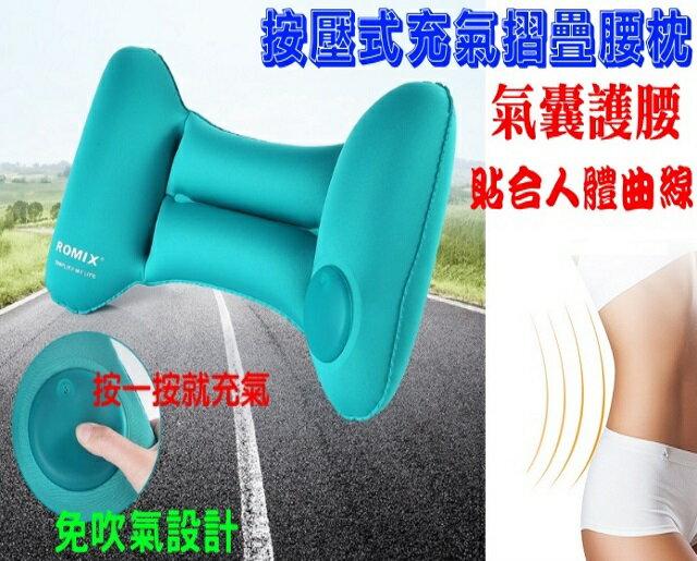 ROMIX 摺疊充氣腰枕(免吹氣)
