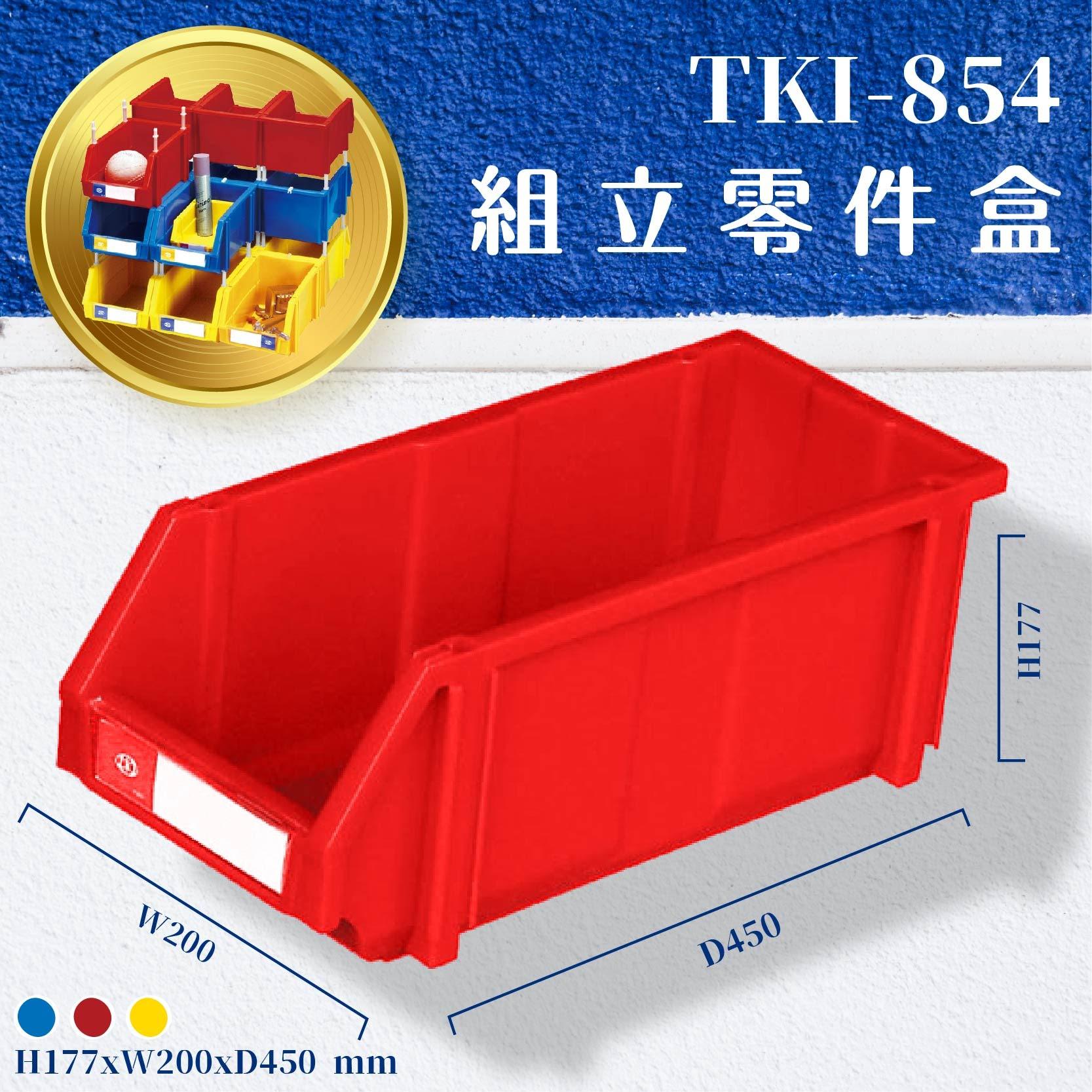 輕鬆收納【天鋼】TKI-854 組立零件盒(紅) 耐衝擊 整理盒 工具盒 分類盒 收納盒 零件 工廠 車廠