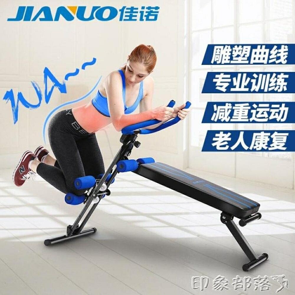佳諾多功能家用腹肌板仰臥起坐健身器材健腹板機仰臥板 MKS 全館免運