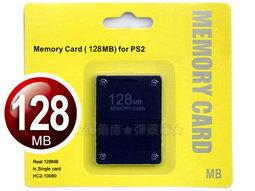 PS2【128MB 高品質記憶卡】玩家一致推薦 存蓄卡 遊戲存檔記憶卡 ,一片抵16片SONY原廠8M PS2 記憶卡