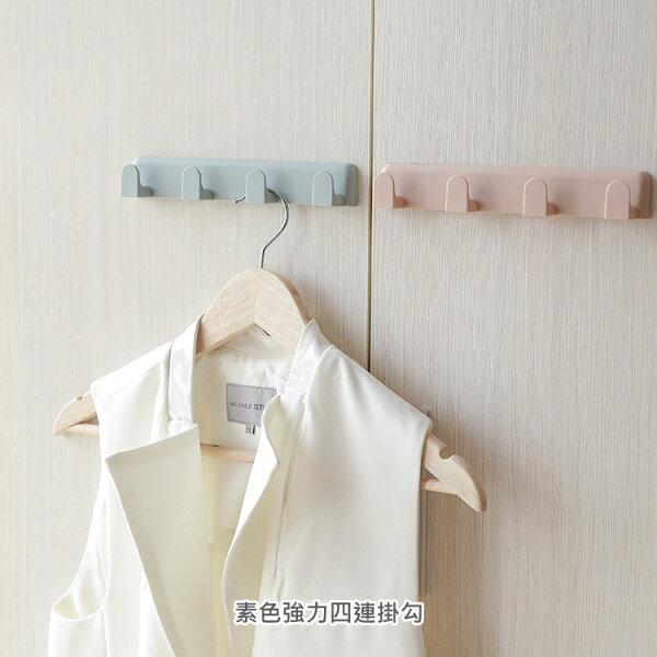 【A-HUNG】素色強力四連掛勾居家生活浴室客廳廚房臥室掛鉤掛架吊架壁掛