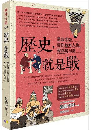 歷史,就是戰:黑貓老師帶你趣解人性、權謀與局勢   拾書所
