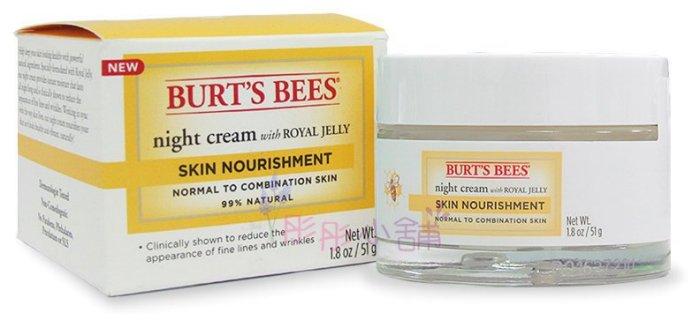 【彤彤小舖】Burt s Bees 蜜蜂爺爺 蜂王漿活膚晚霜( 新包裝 )1.8oz / 51g 美國原廠真品