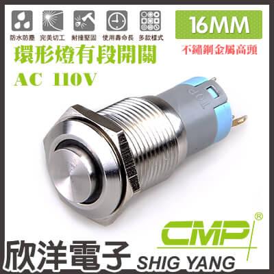 ~ 欣洋電子 ~ 16mm不鏽鋼金屬高頭環形燈有段開關 AC110V   S1621B~1