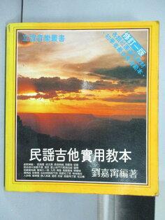 【書寶二手書T1/音樂_IAC】民謠吉他實用教本
