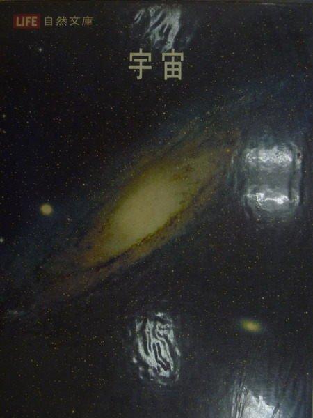 【書寶二手書T6/科學_XDR】宇宙_大衛.伯爾格米尼