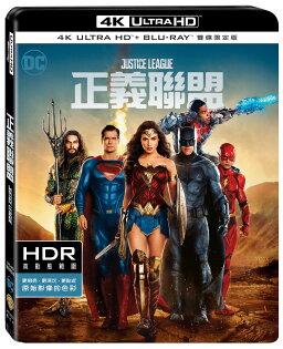 正義聯盟UHD+BD雙碟限定版