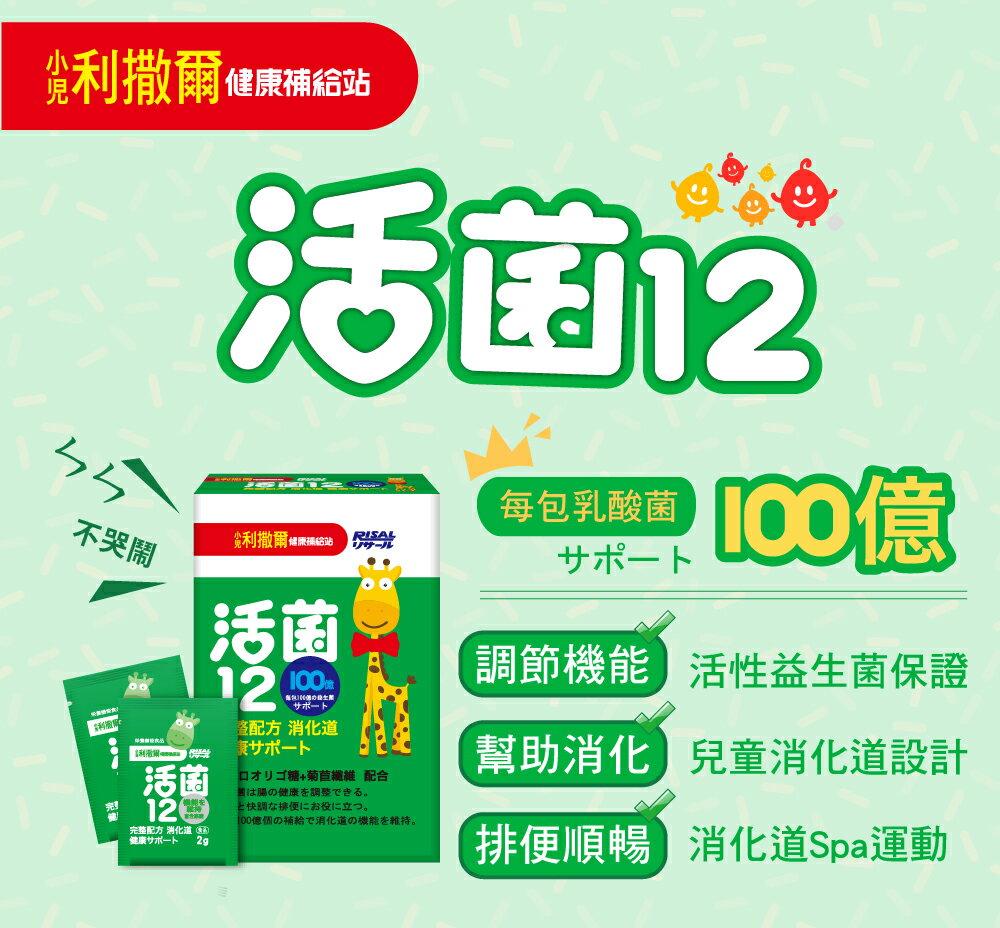 [隨機送體驗包]▼小兒利撒爾 活菌12( 2g*60包 / 盒) 2