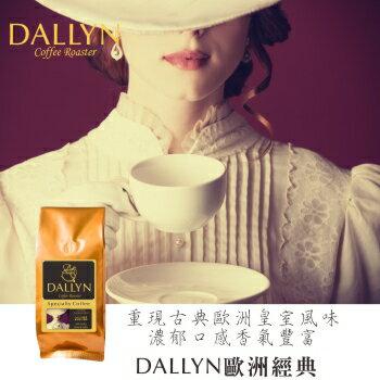【DALLYN 】歐洲經典綜合咖啡豆 Euro royal blend coffee  (250g/包)  | 多層次綜合咖啡豆 1