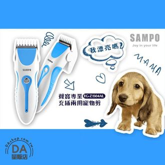 《DA量販店》SAMPO 聲寶 剪髮器 理髮 寵物剪 電推剪 狗 貓 剃毛 EG-Z1504AL(W89-0138)