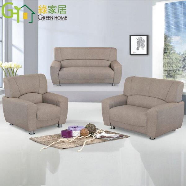 【綠家居】安多格時尚灰耐磨皮革機能沙發組合(1+2+3人座)