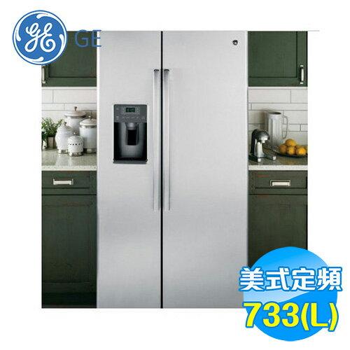 奇異 GE 733L 不鏽鋼對開冰箱 GSE25HSSS 【送 】