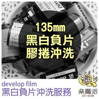『樂魔派』客製化 135mm 黑白負片 膠捲 線上 沖洗 沖印 服務 另售 膠捲殼鑰匙圈