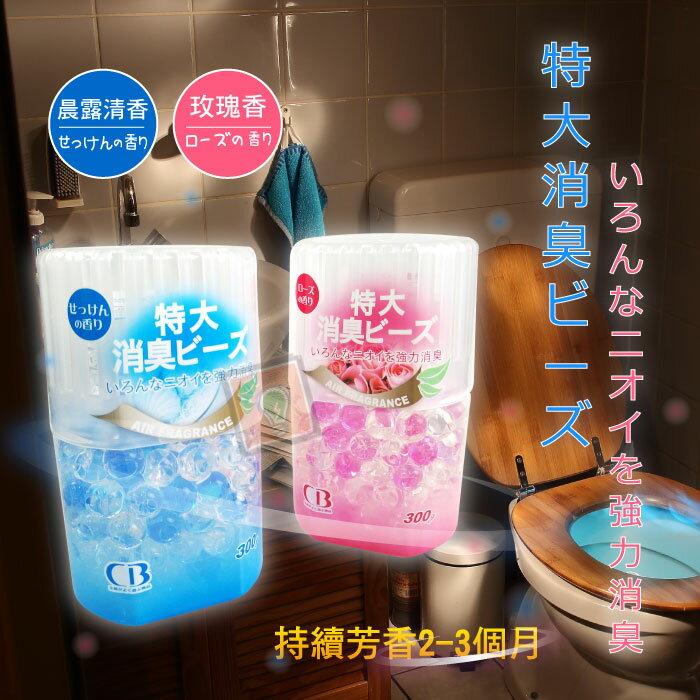 ORG《SD1210a》大容量! CB特大型消臭珠 廁所芳香劑 除臭劑 芳香劑 香晶球 芳香球 衛浴 浴室 芳香晶球