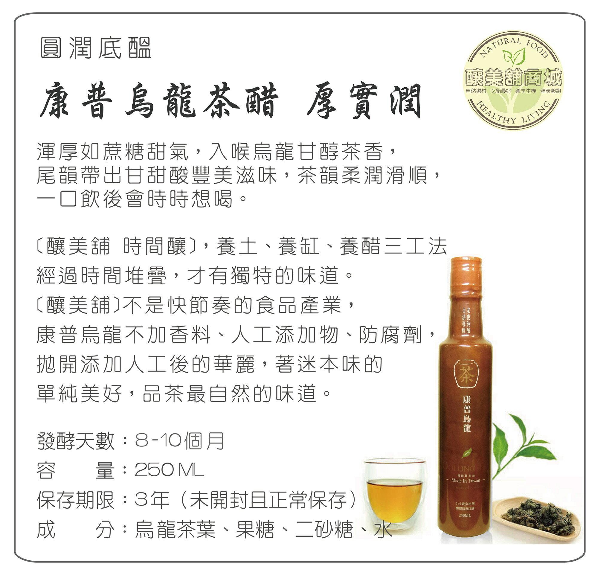 【釀美舖】康普 烏龍茶醋 (純茶甕釀) 2