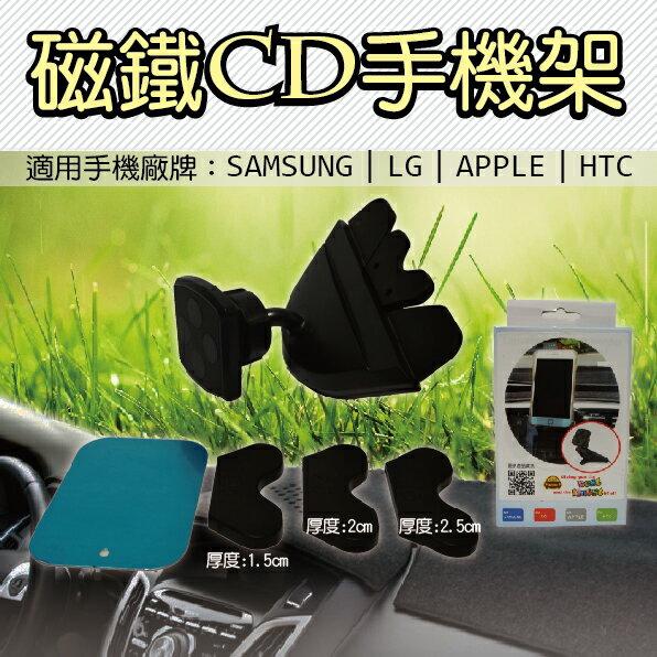 e系列汽車用品CD手機架