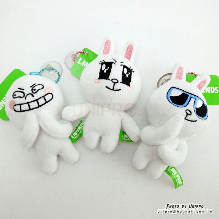 【UNIPRO】LINE FRIENDS 正版授權 絨毛娃娃 小吊飾 饅頭人 兔兔 3.5吋 包包吊飾 表情