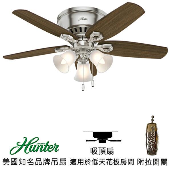 美國知名品牌吊扇專賣店:[topfan]HunterBuilderLowProfile42英吋吸頂扇附燈(51092)刷鎳色