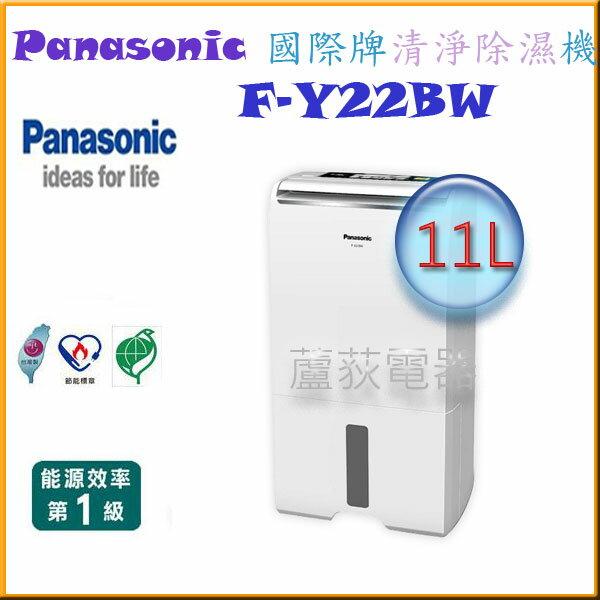 現貨【國際~蘆荻電器】全新11L【Panasonic空氣清淨B式除濕機】F-Y22BW..另售F-Y105SW.F-Y12BMW. F-Y12CW.F-Y16CW.F-YZJ90W