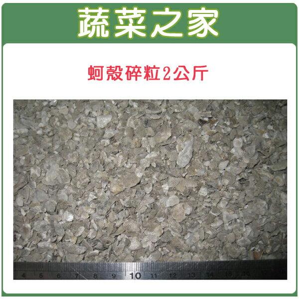 【蔬菜之家002-AA18】蚵殼碎粒(牡蠣殼碎粒)2公斤分裝包