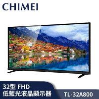 CHIMEI奇美 LED電視推薦到【福利品 下單請來電 請勿直接下單】CHIMEI 奇美 32型LED低藍光液晶顯示器(TL-32A800)就在怡和行推薦CHIMEI奇美 LED電視