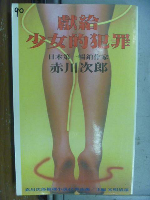 【書寶二手書T1/一般小說_ONA】獻給少女的犯罪_赤川次郎