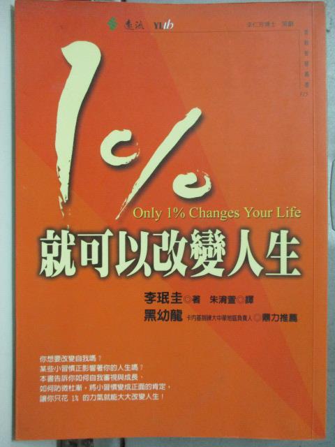 【書寶二手書T1/勵志_HOT】1%就可以改變人生_朱淯萱, 李圭