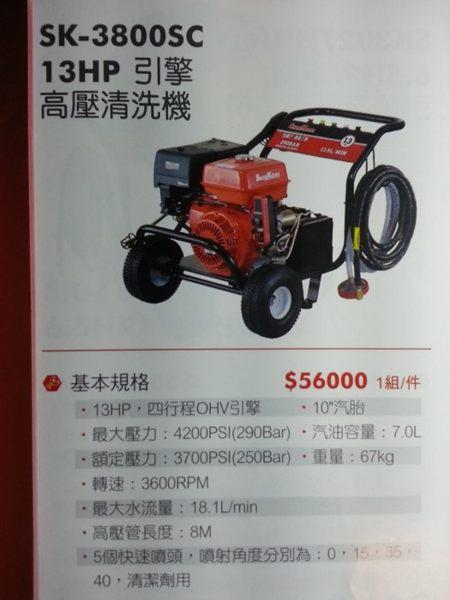 13HP 引擎高壓清洗機 SK-3800SC#SHIN KOMI