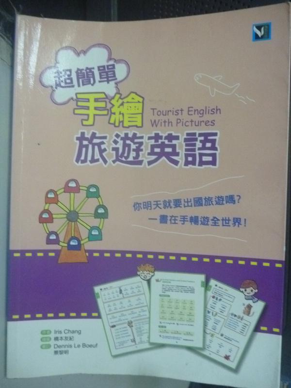 【書寶二手書T6/語言學習_ZAV】超簡單手繪旅遊英語_Iris Chang