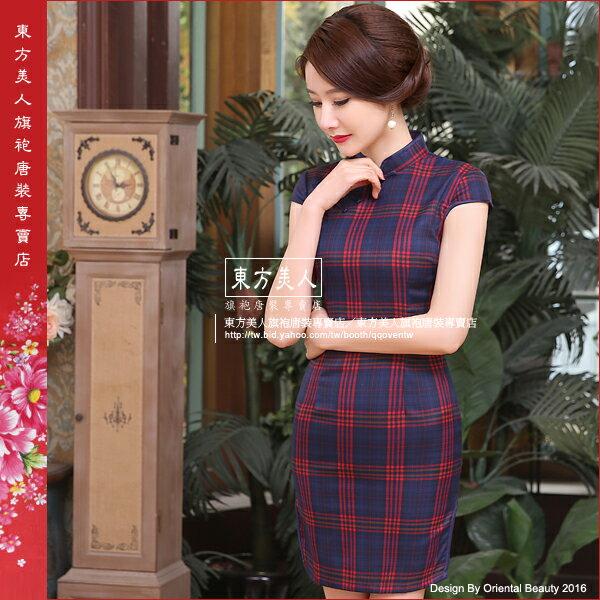 東方美人旗袍唐裝專賣店 紫藍格。復古棉質經典文藝格子時尚包袖短旗袍