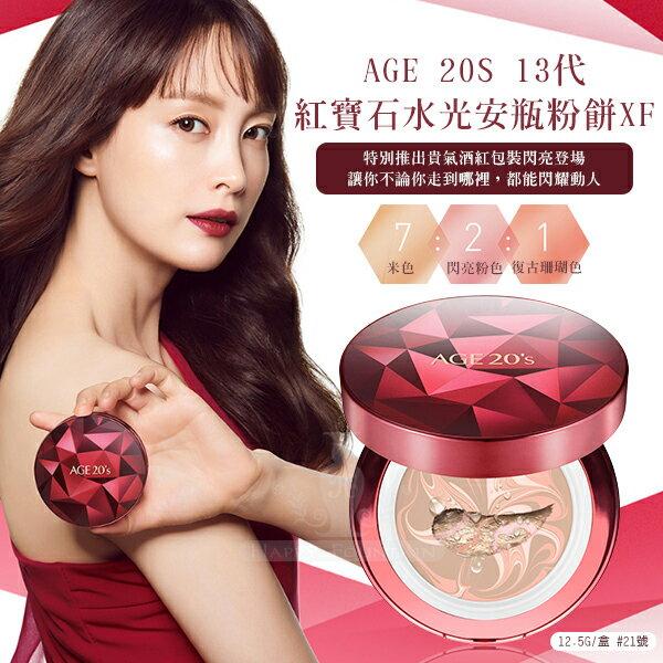 韓國AGE 20S 13代 紅寶石水光安瓶粉餅XF #21號