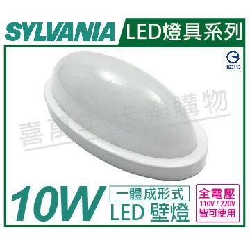 SYLVANIA喜萬年17131LED10W6000K白光全電壓壁燈吸頂燈_SY430025