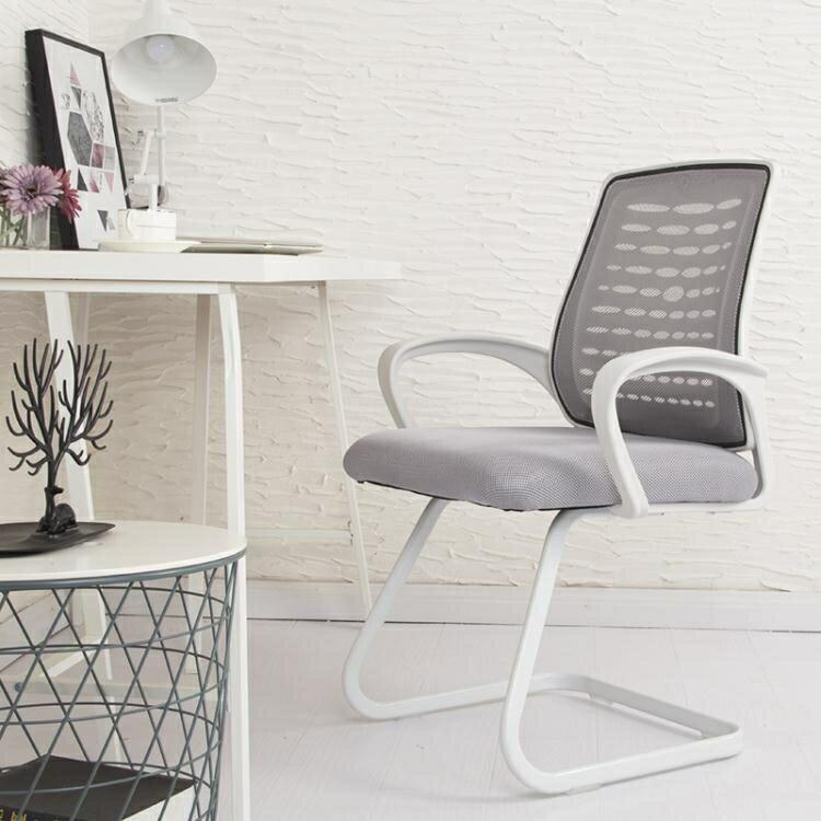 電腦椅家用工作椅子寫字學生會議簡約靠背可調節宿舍辦公弓形網椅YJT 【新春快樂】