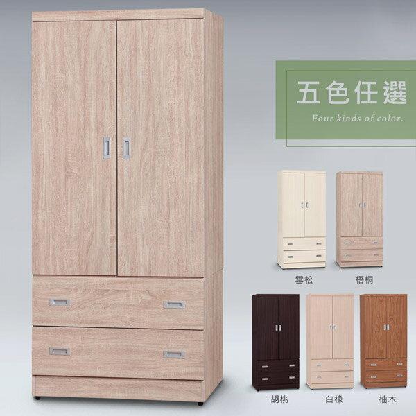 優世代居家生活館:衣櫥衣櫃收納櫃衣物收納櫥櫃置物櫃《Yostyle》溫妮3x6二抽附鏡衣櫃(五色可選)