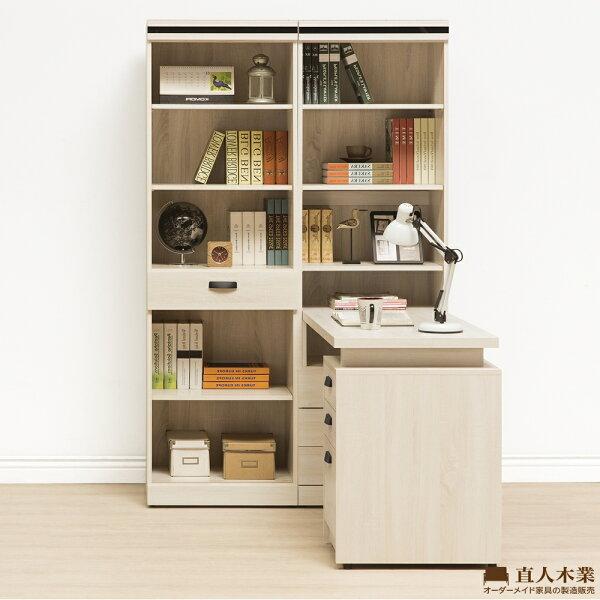 【日本直人木業】COCO簡約120CM一個1抽一個3抽書櫃加調整書桌