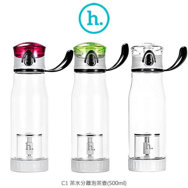 HOCO C1 茶水分離泡茶壺 500ml 水杯 水壼 水瓶 運動