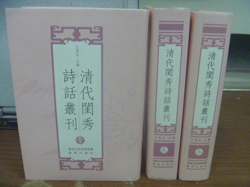 ~書寶 書T1/文學_KCT~清代閨秀詩話叢刊_1^~3冊合售