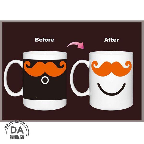 《DA量販店》翹 鬍子 變色 馬克杯 咖啡杯 變色杯 水杯 茶杯 陶瓷杯 禮物(79-2487)