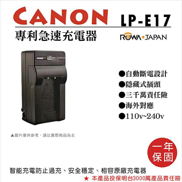 攝彩@樂華佳能LP-E17專利快速充電器LPE17半破解副廠座充EOSM3750D760D1年保固