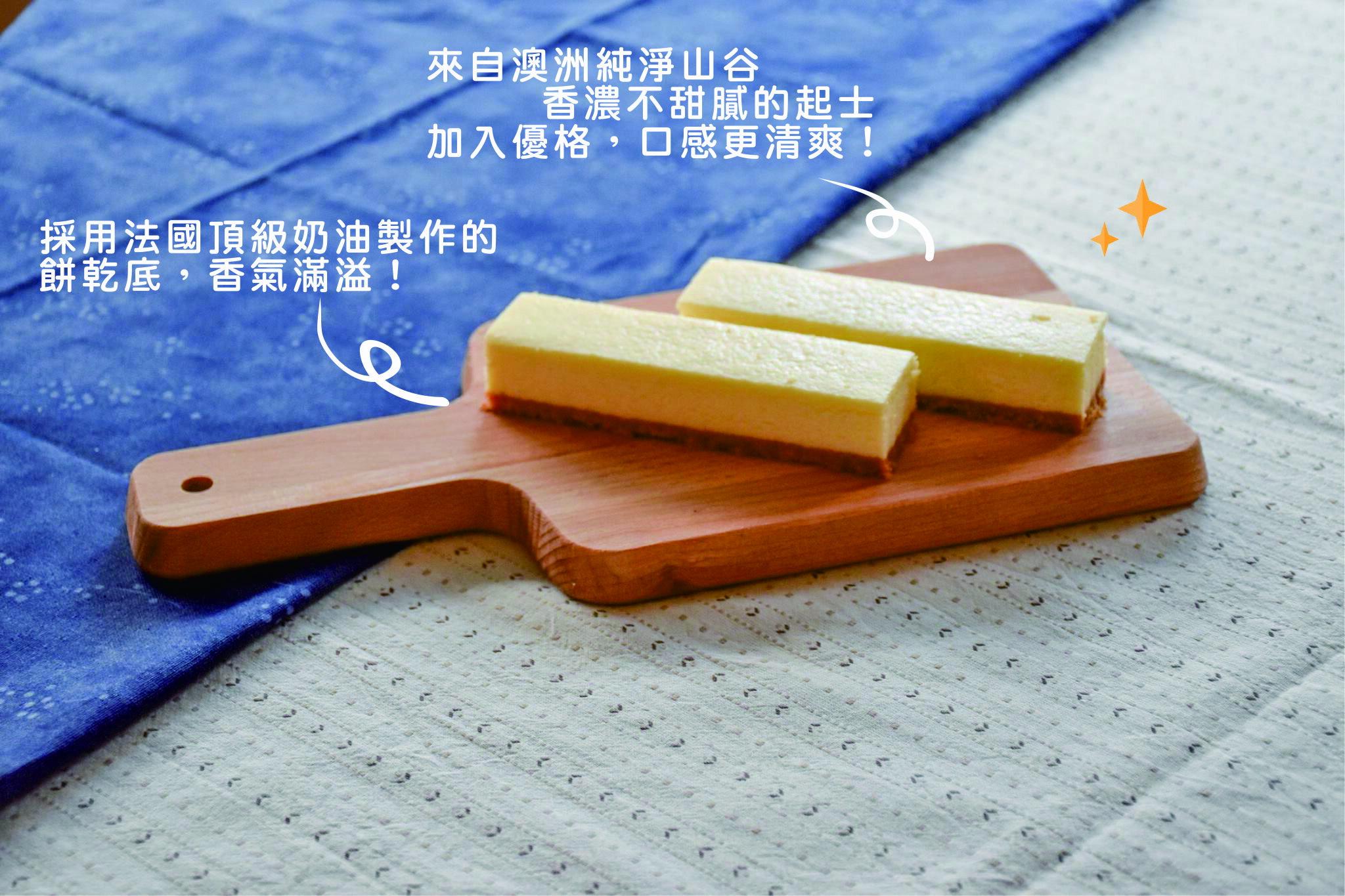 【滿千免運】【36條組】純手工起士棒★乳酪條★清新不膩口!團購下午茶首選