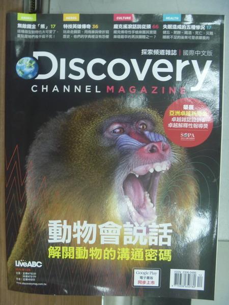 【書寶二手書T1/雜誌期刊_PEA】探索頻道雜誌_23期_動物會說話解開動物的溝通密碼等