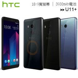 HTC U11+ (6G+128G)6 吋配備最強的相機之握壓手機◆1/15~2/28登錄送64G記憶卡
