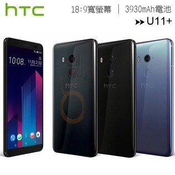 HTCU11+(4G+64G)水漾玻璃6吋配備最強的相機之握壓手機