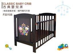【尋寶趣】PUKU 藍色企鵝 古典嬰兒床 嬰兒床/幼兒書桌/幼兒床/寶寶床/成長床 嬰兒寢具 4段高度調節P30105