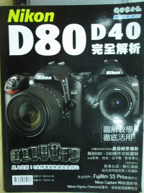 【書寶二手書T5/攝影_YJJ】Nikon D80 D40 完全解析_圖解教學徹底活用等
