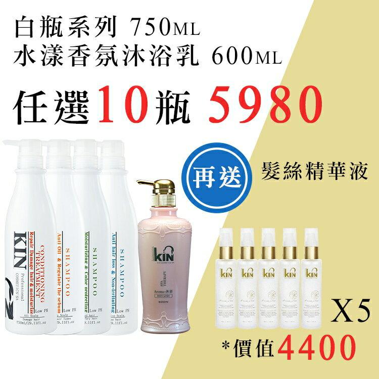 『限時優惠』KIN「白瓶系列」還原酸蛋白、水漾香氛沐浴乳任選10瓶優惠只要5980再送髮絲精華液5瓶
